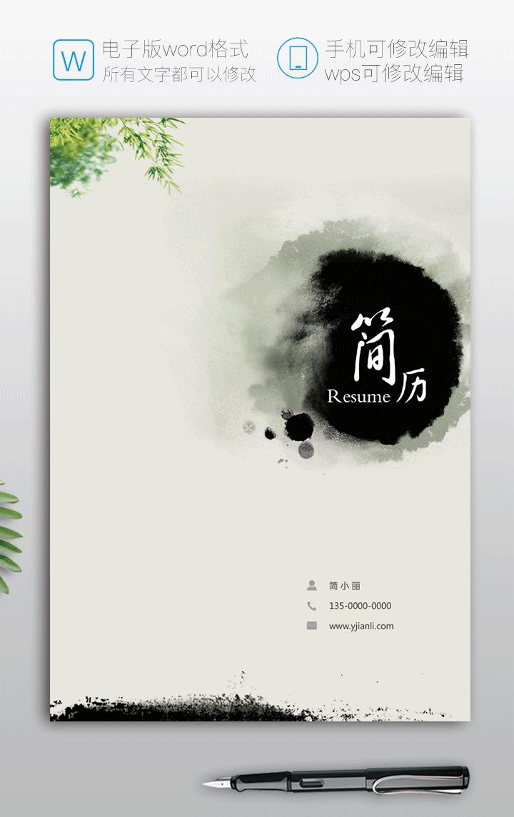 音乐教师个人简历封面word电子版fm64-封面页详情【图】