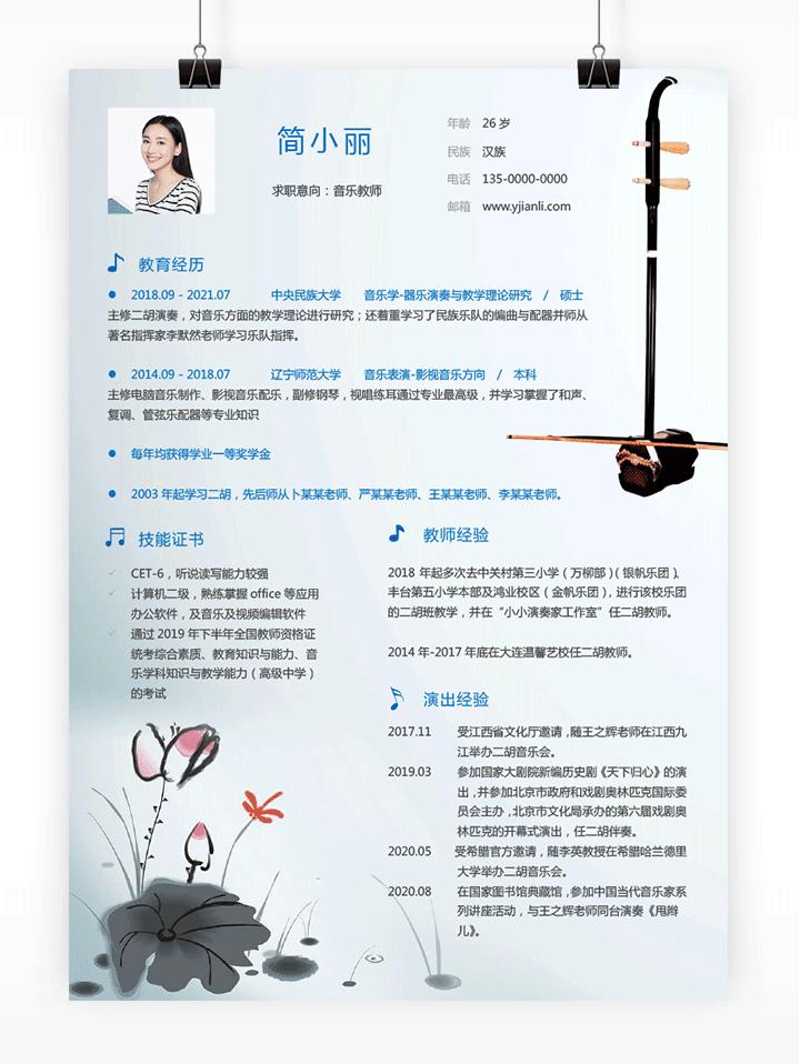 音乐教师个人简历封面word电子版fm64-简历详情第一页【图】