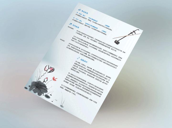 音乐教师个人简历封面word电子版fm64-简历详情第二页【图】
