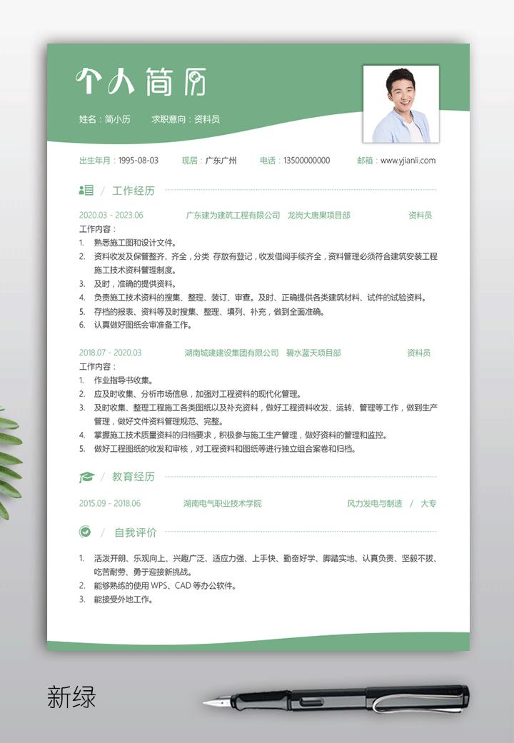应聘资料员普通个人简历电子版jl261-简历详情【图】