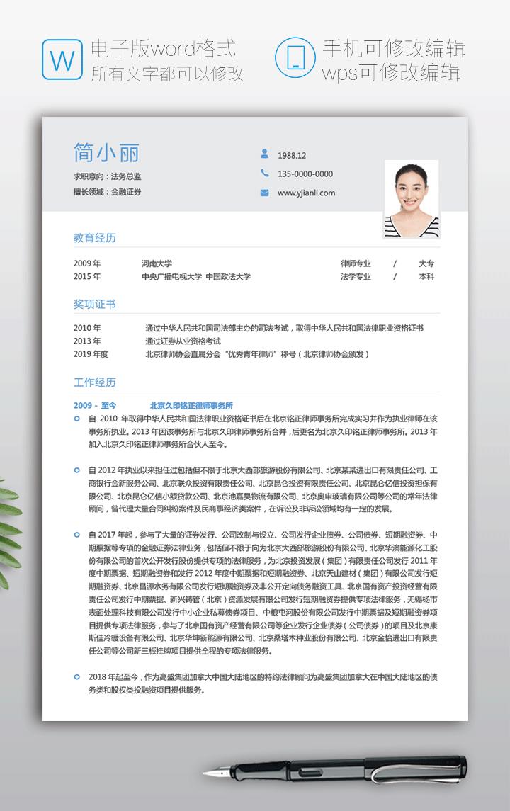 法务总监个人简历电子版模板jl263-简历详情【图】