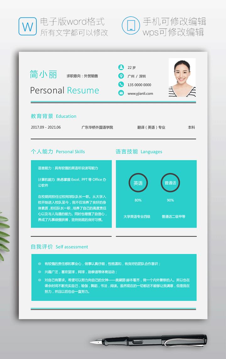 无经验外贸销售个人简历模板电子版jl265 - 简历详情【图】