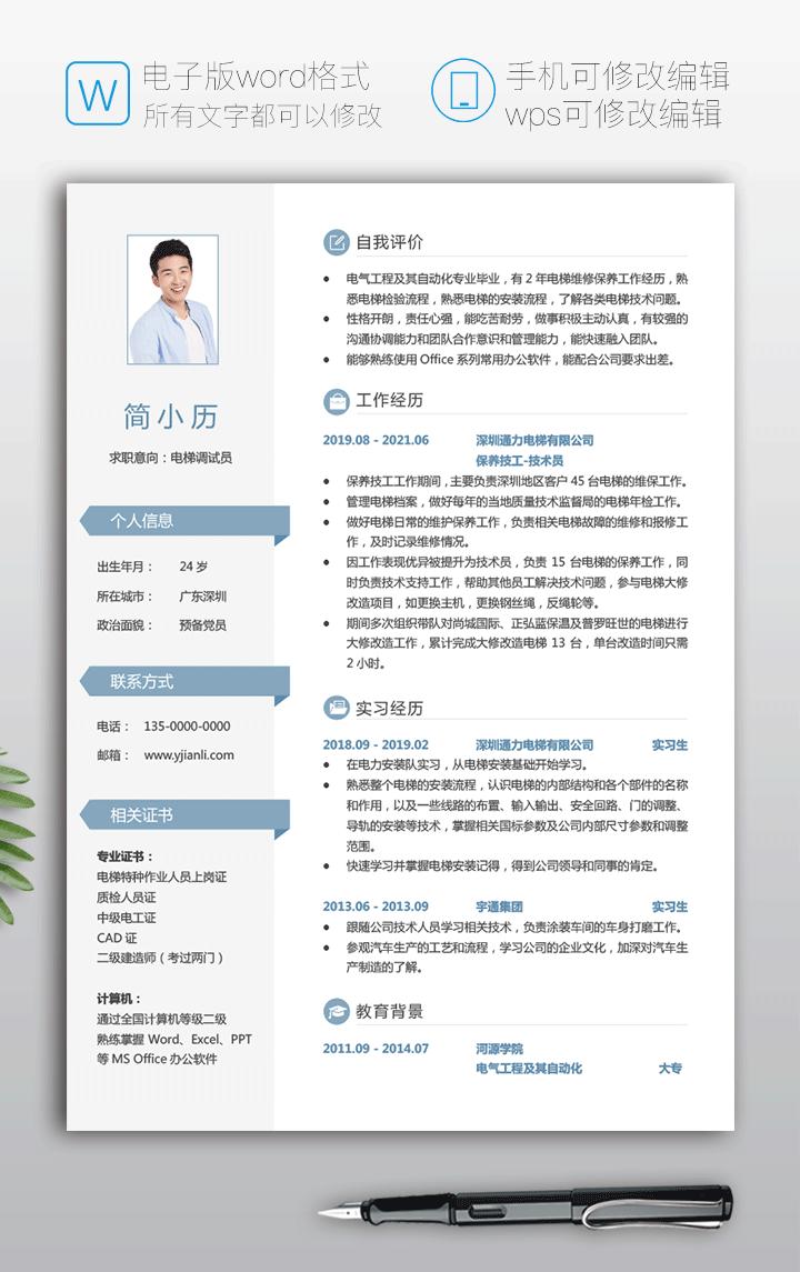 电梯调试员个人简历电子版下载jl266 - 简历详情【图】