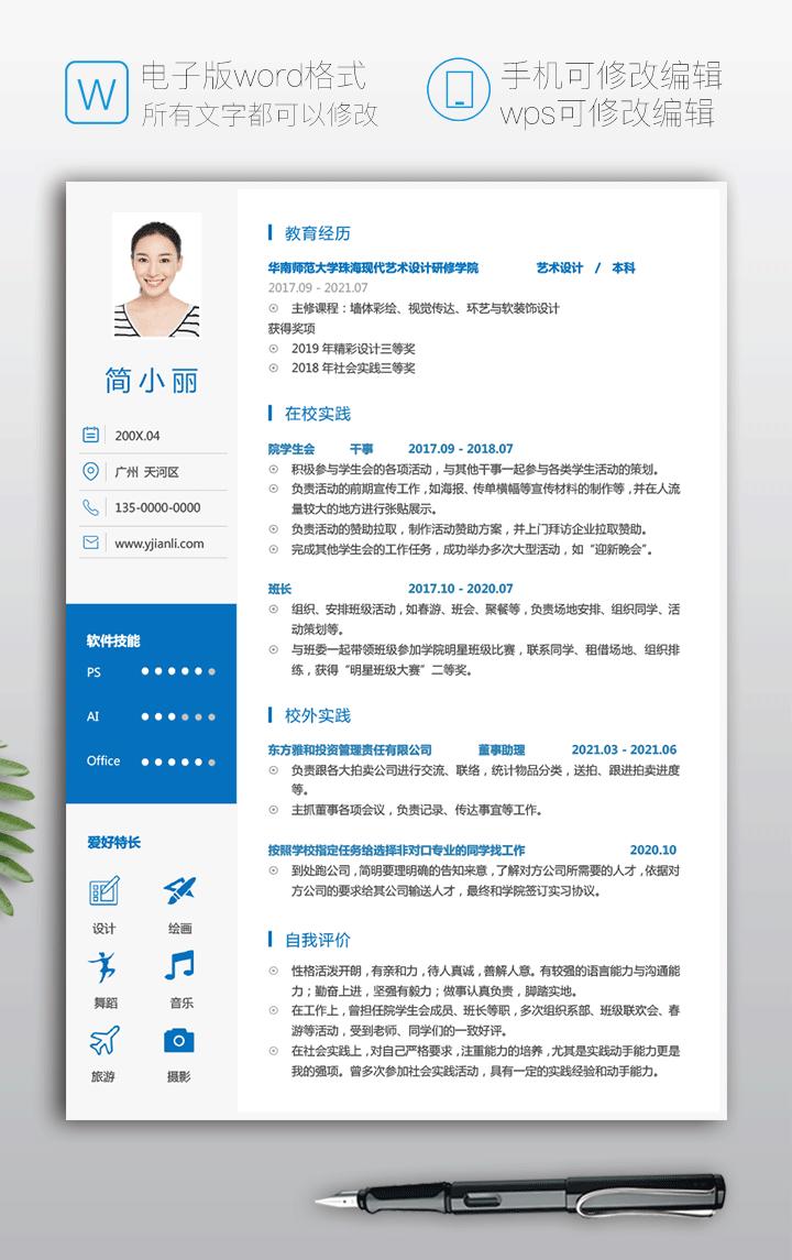 艺术设计应届生简历模板电子版jl267 -简历详情「图」