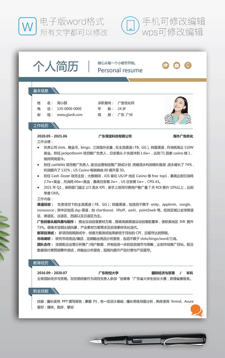 广告优化师个人工作简历电子版下载jl269-简历详情【图】