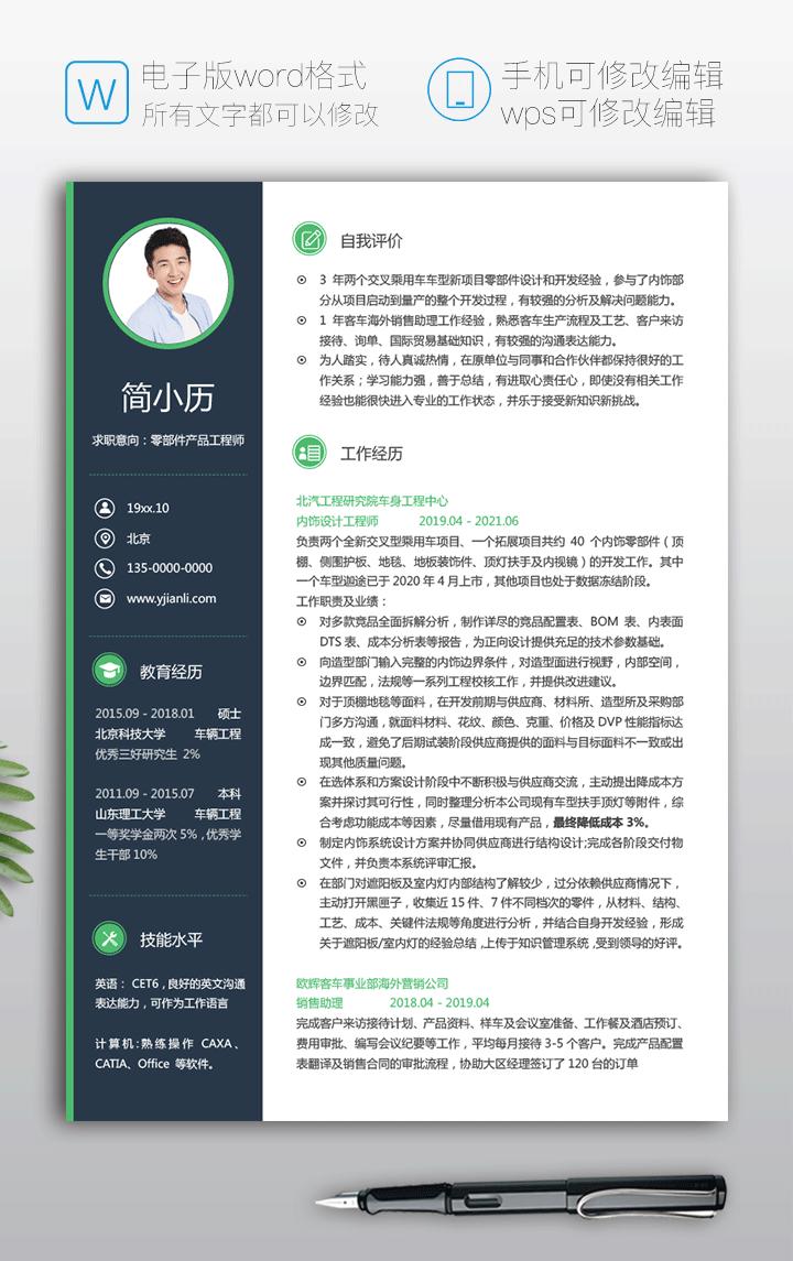 车辆工程师工作简历电子版jl271-简历详情【图】