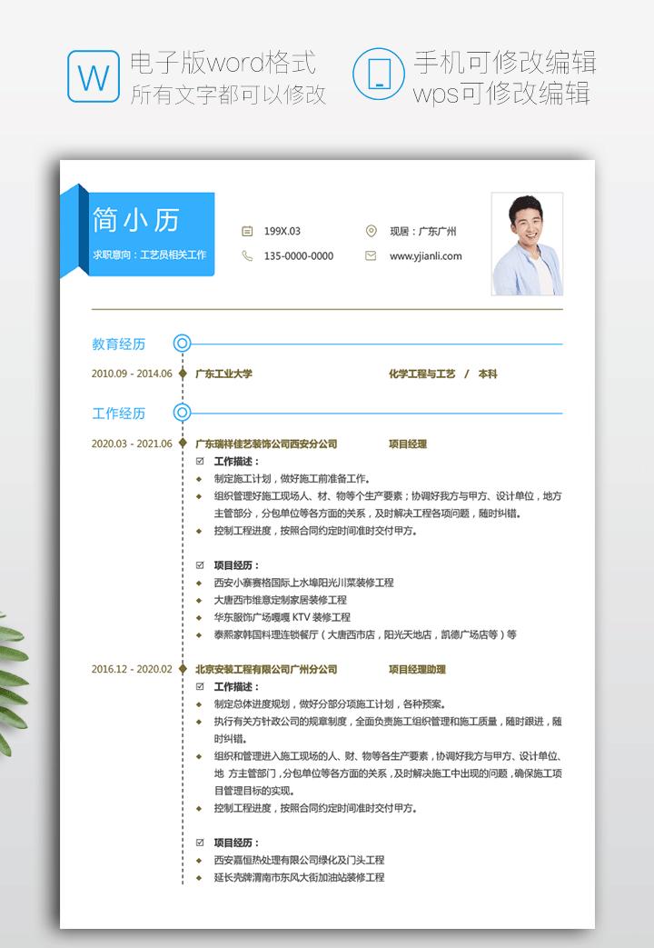 工艺员工作简历电子版jl272-第一页简历详情【图】