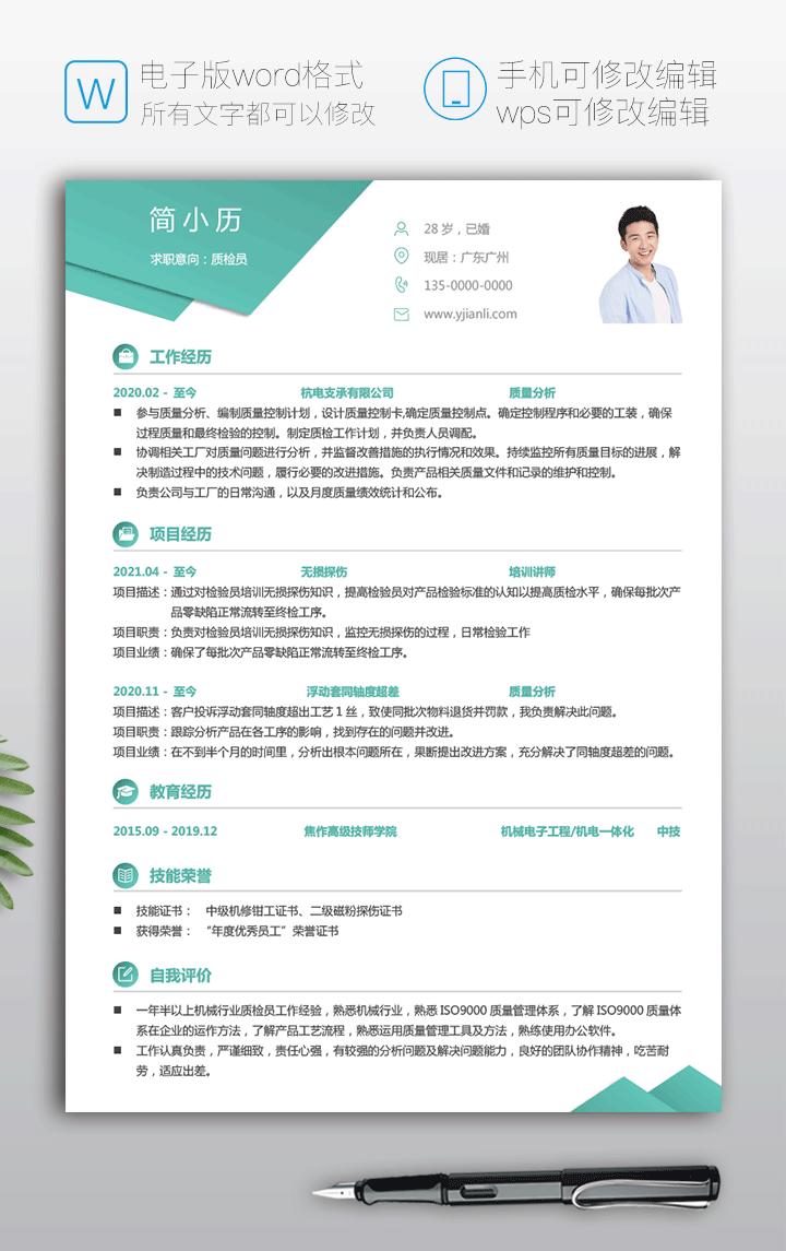 质检员工作简历模板电子版jl277-简历详情【图】