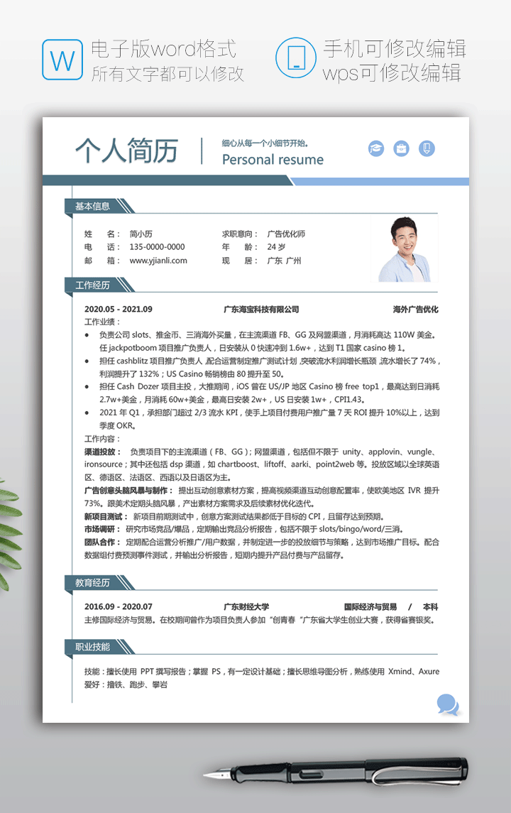广告优化师求职简历模板下载ff01-简历详情【图】