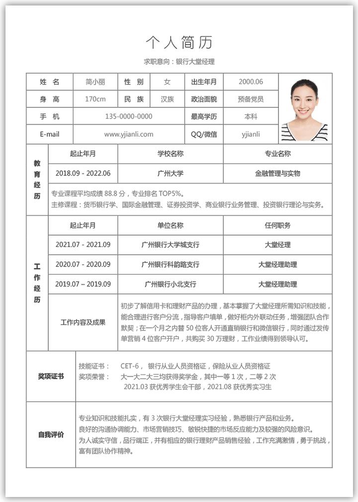 银行大堂经理简历表格模板下载ff02-简历详情【图】