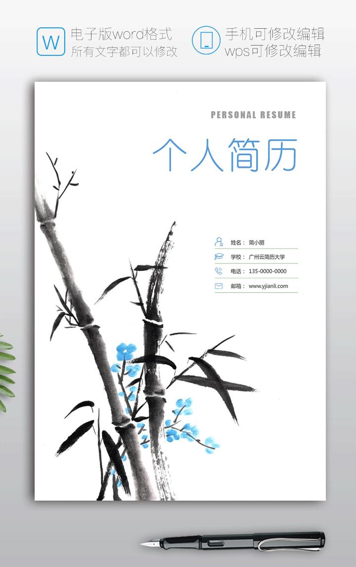 小清新个人简历封面模板下载ff05-简历封面详情【图】