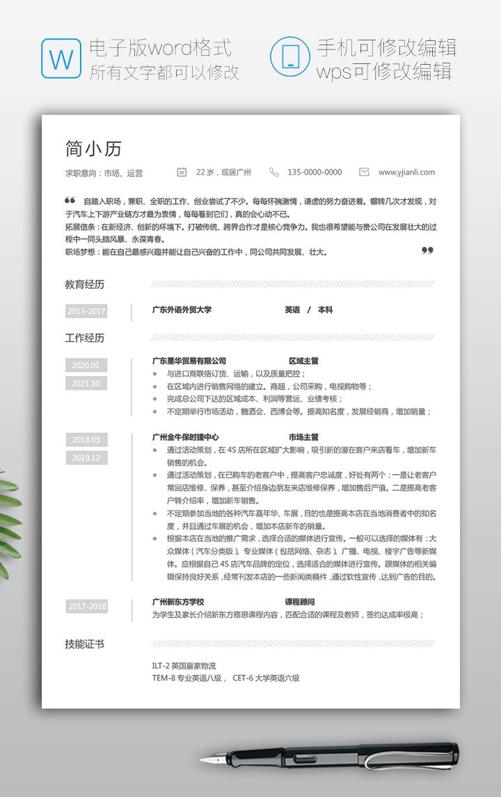 市场运营黑白求职简历模板无照片jl280-简历详情【图】